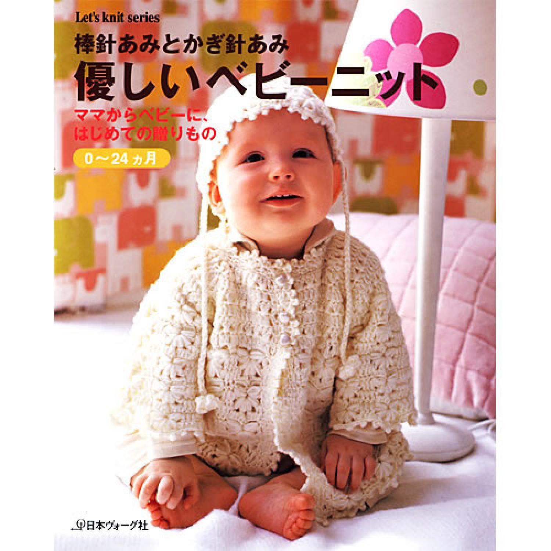 Японский журнал по вязанию спицами детям
