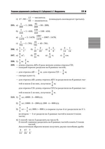 Гдз по математике 6 класс зубарева мордкович дкр 7
