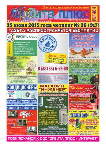 Бесплатные объявления, угличская рекламно-информационная газета шанс