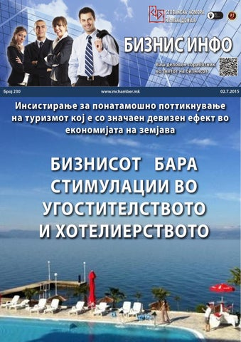 Бизнис ИНФО број 228, 18.06.2015