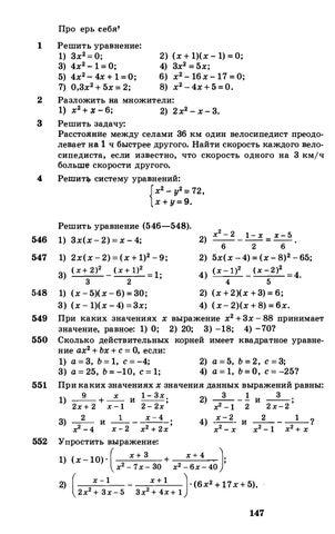 Гдз по математике 8 класс проверь себя алимов
