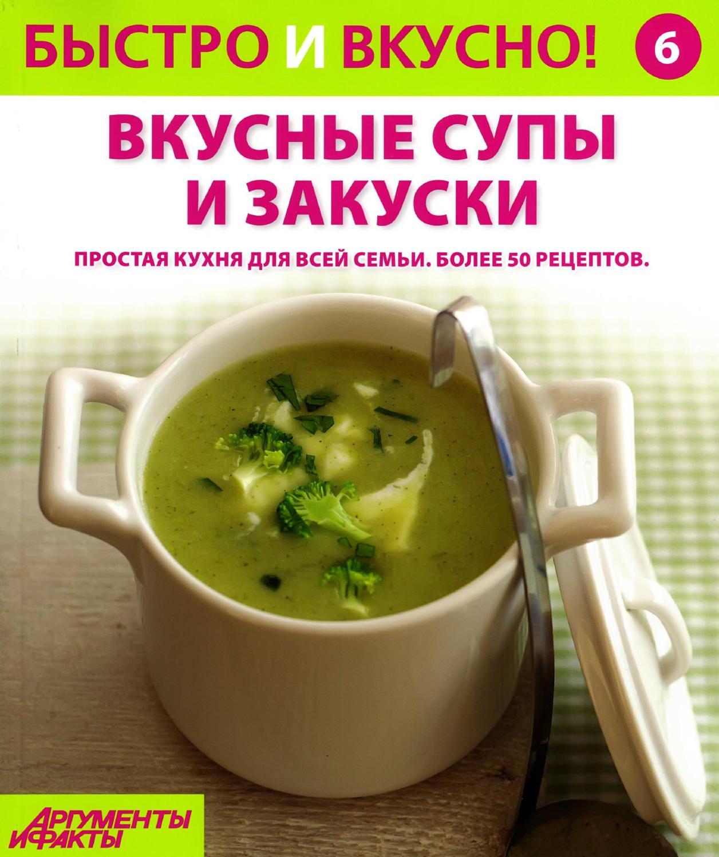 Как приготовить вкусно быстро и недорого рецепты с