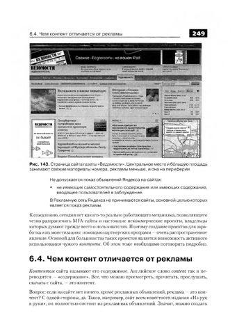 A иванов а бабаев н евдокимов контекстная реклама интернет реклама сайта организации