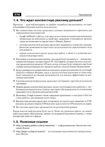 Контекстная реклама а.бабаев скачать размер изображения яндекс директ