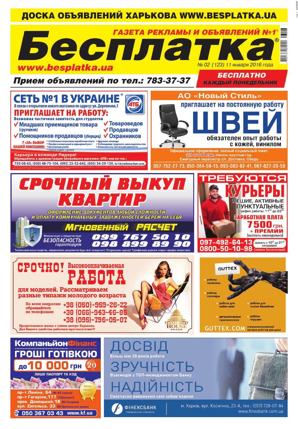 obyavleniya-intimnie-kiev