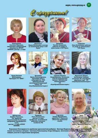 Эффективное животноводство 3 (123) март 2016 by Agroyug.ru - issuu