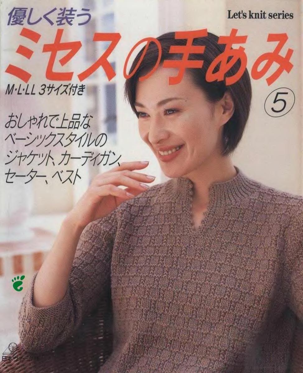 Вязание из японских журналов спицами и крючком