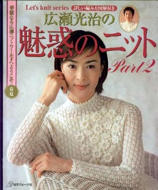 BIANZHI - китайский сборник по вязанию - САМОБРАНОЧКА 55