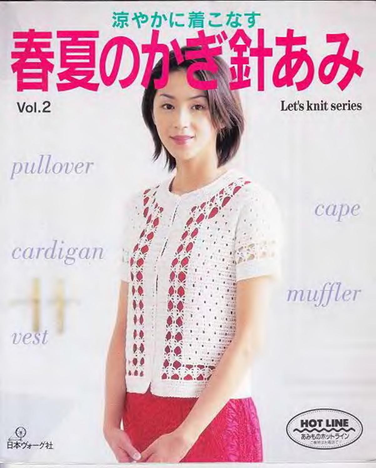 Только китайское японское вязание схемы