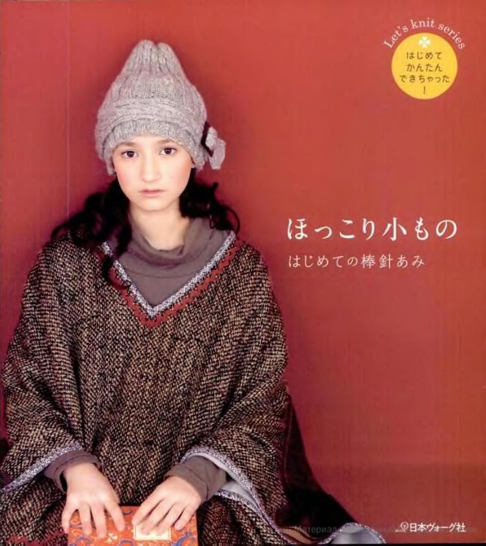 Китайские и японские журналы - Осинка 56