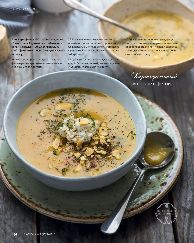 Картофельный суп пюре рецепт пошаговый