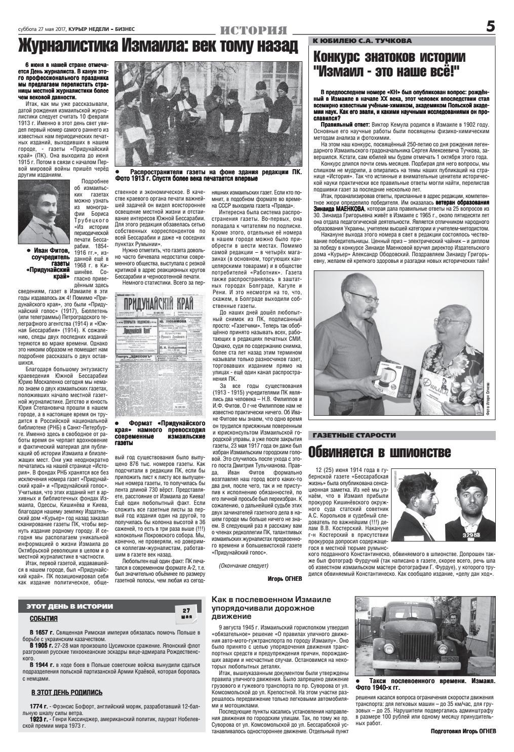 Поздравление корреспонденту газеты 65