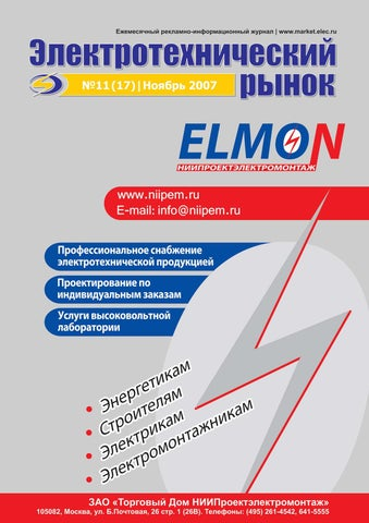 716c77965946 Электротехнический рынок by dmitrikikkas - issuu