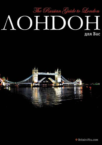 9c10b8e419b9 London by bovkun - issuu