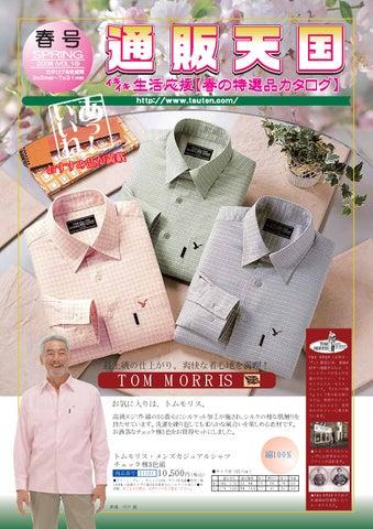 9c1d23a3d3474 通販天国2008春号カタログ by tsuten - issuu