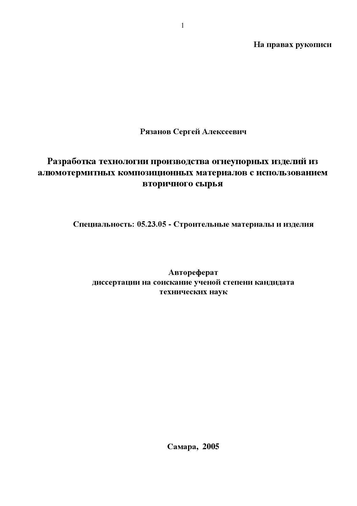 Автореферат кандидатской диссертации by alumo issuu