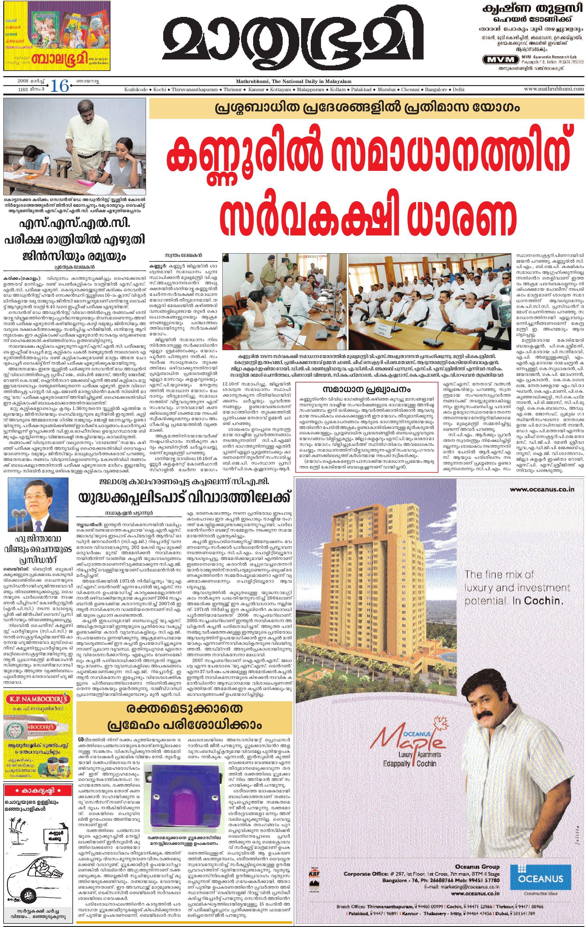 Mathrubhumi Daily by mbiclt - issuu