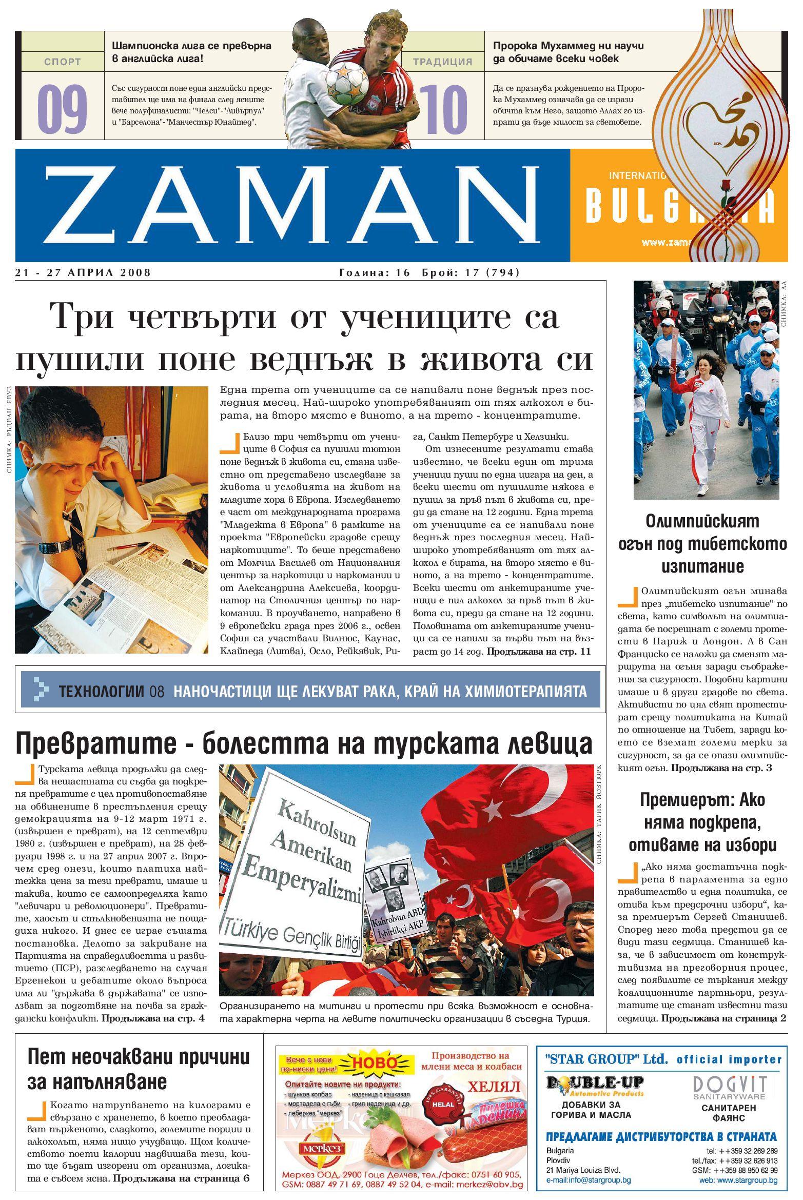Zaman Bulgaristan 21 Nisan 2008 By Zaman Bulgaristan Issuu
