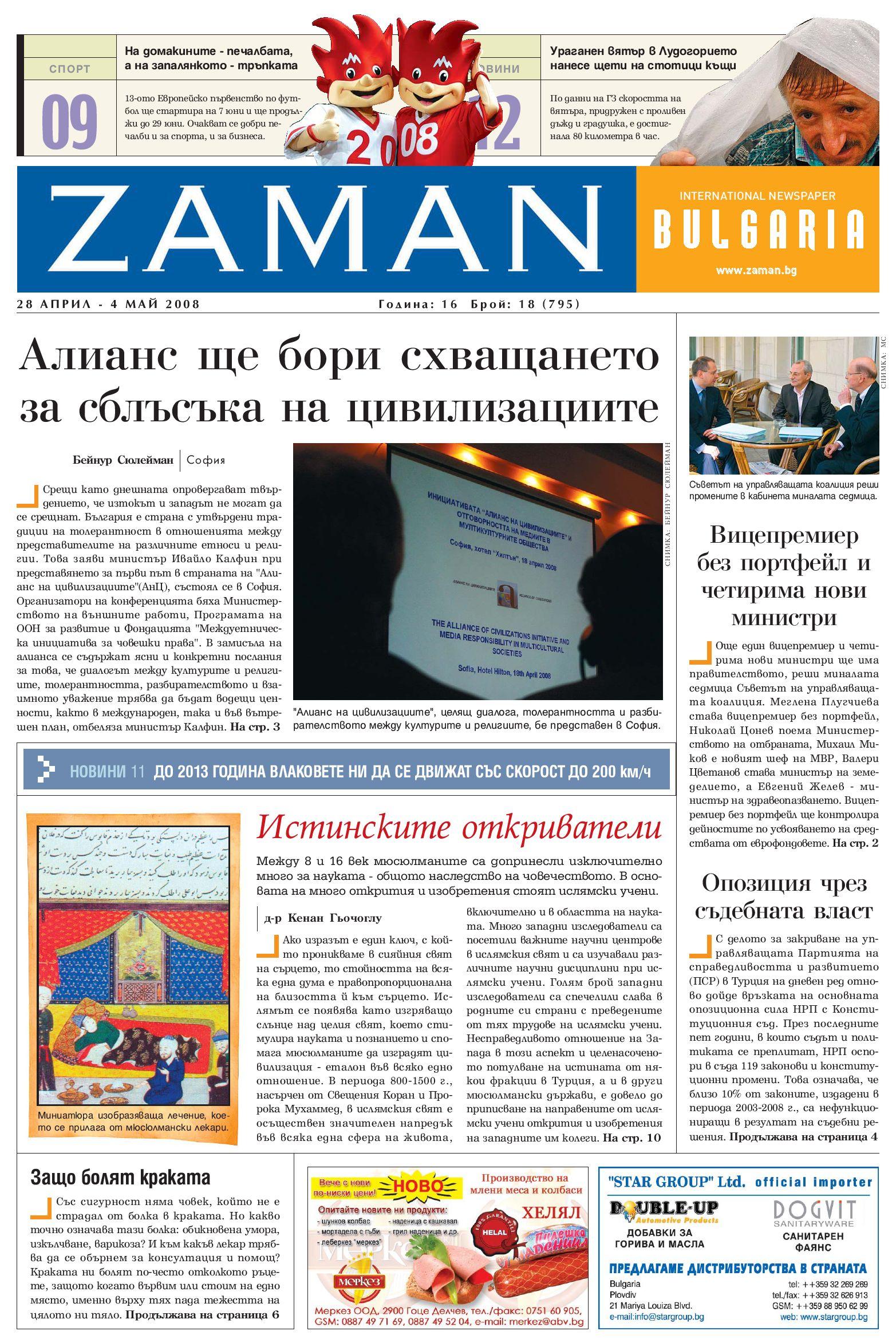 Zaman Bulgaristan 28 Nisan 2008 By Zaman Bulgaristan Issuu