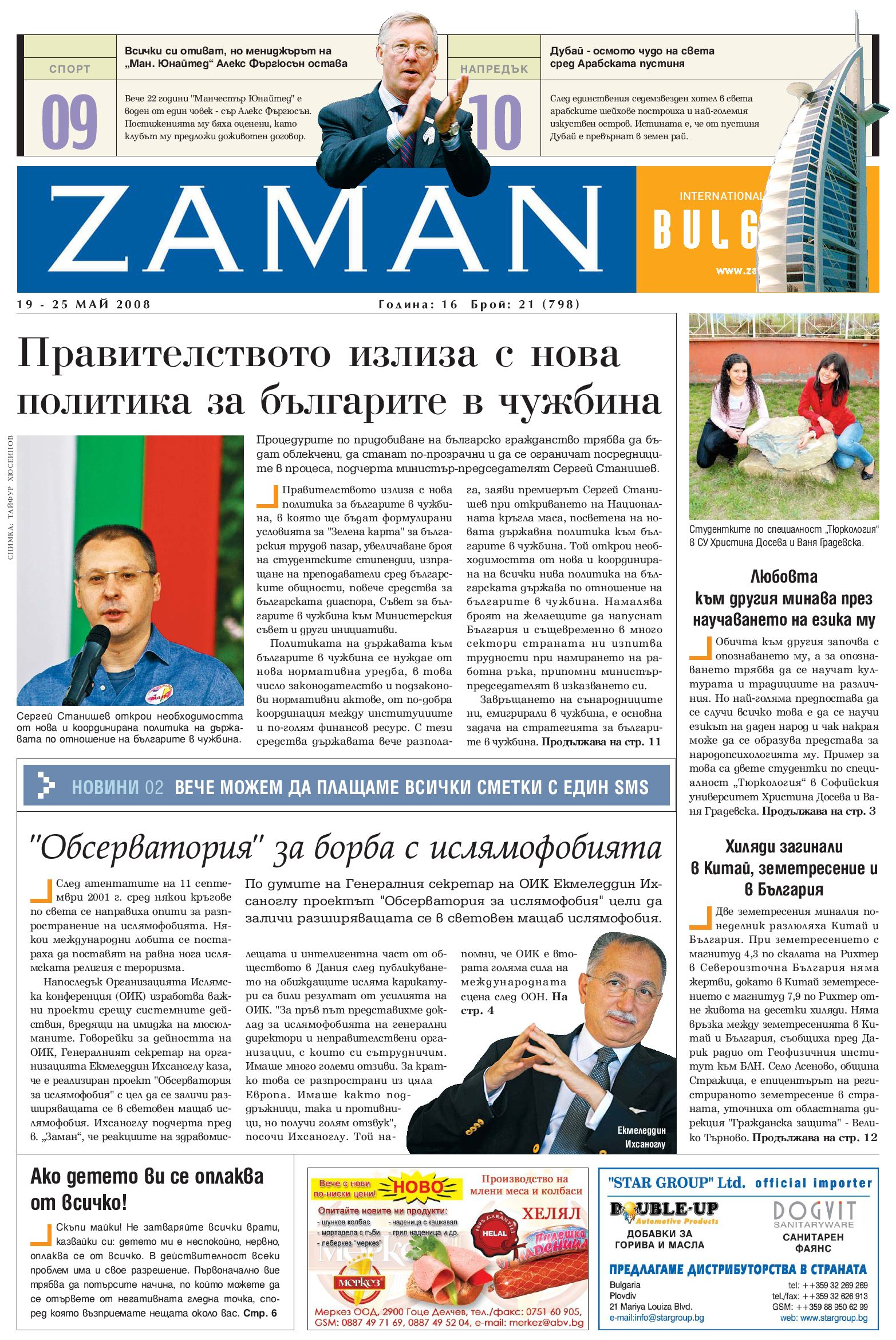 Zaman Bulgaristan 19 Mayis 2008 By Zaman Bulgaristan Issuu
