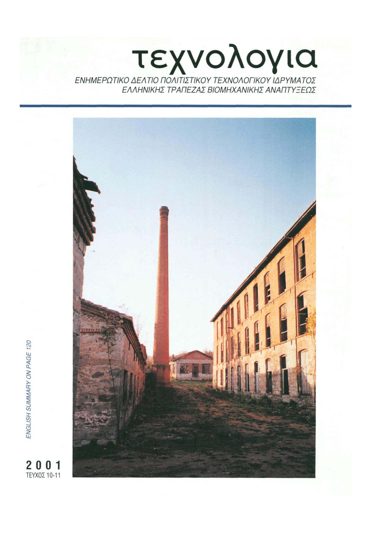 Τεχνολογία Τεύχος 10-11 (2001) by Piraeus Bank Group Cultural Foundation  (PIOP) - issuu d7853592adc