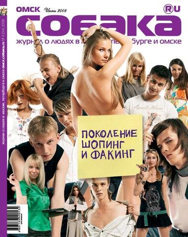 db2b529cc468 журнал о людях в москве, петербурге и омске омск.собака.ru № 4 (04) 2008