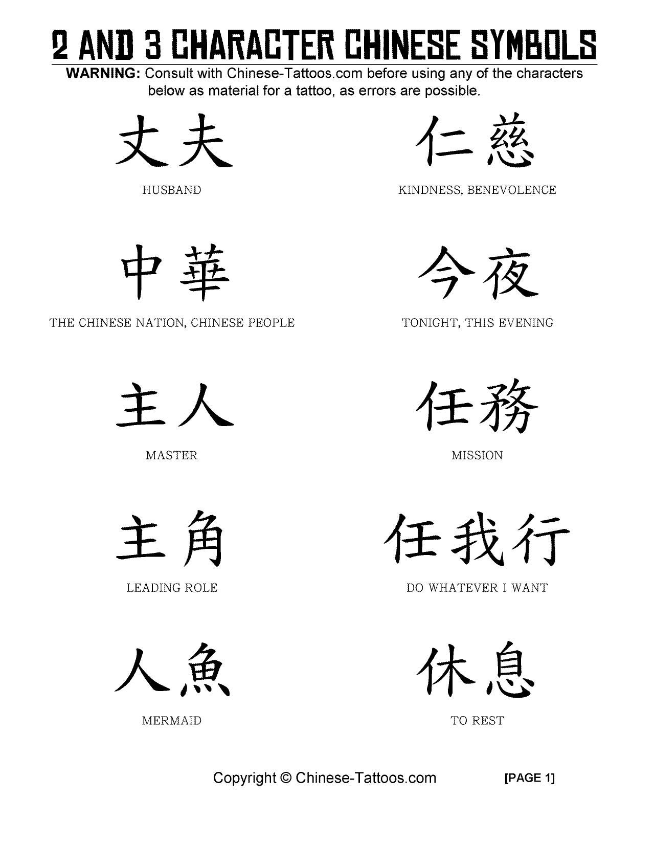 Chinese Tattoos 2 And 3 Characters By Chinese Tattoos Issuu