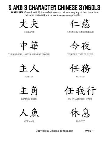 Chinese Tattoos Com Issuu