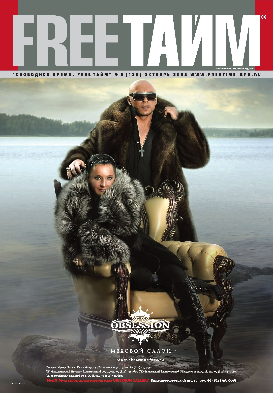 Секс С Ольгой Зайцевой – Король, Дама, Валет (2008)