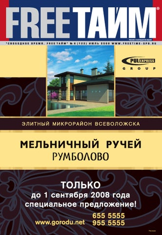 bfe80c09d153 FreeTime #6 (122) 2008 by Anton Lobach - issuu