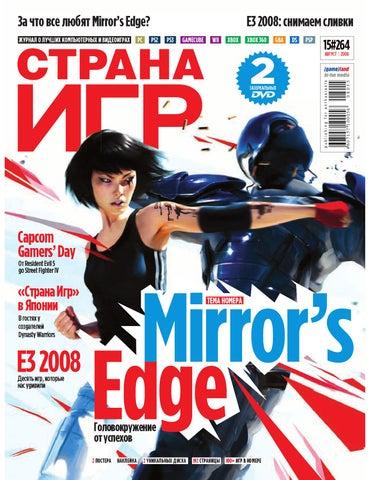 2ef361b72608 Страна игр №16 (август 2008) by Vital B - issuu