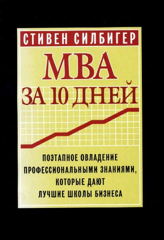 c026f5bb1115 MBA за 10 Дней by Igor Ledovski - issuu
