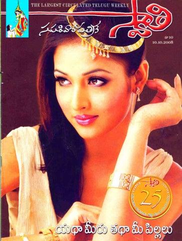 Swathi Telugu Weekly Magazine 10-10-08 by angrezy angrezy - issuu