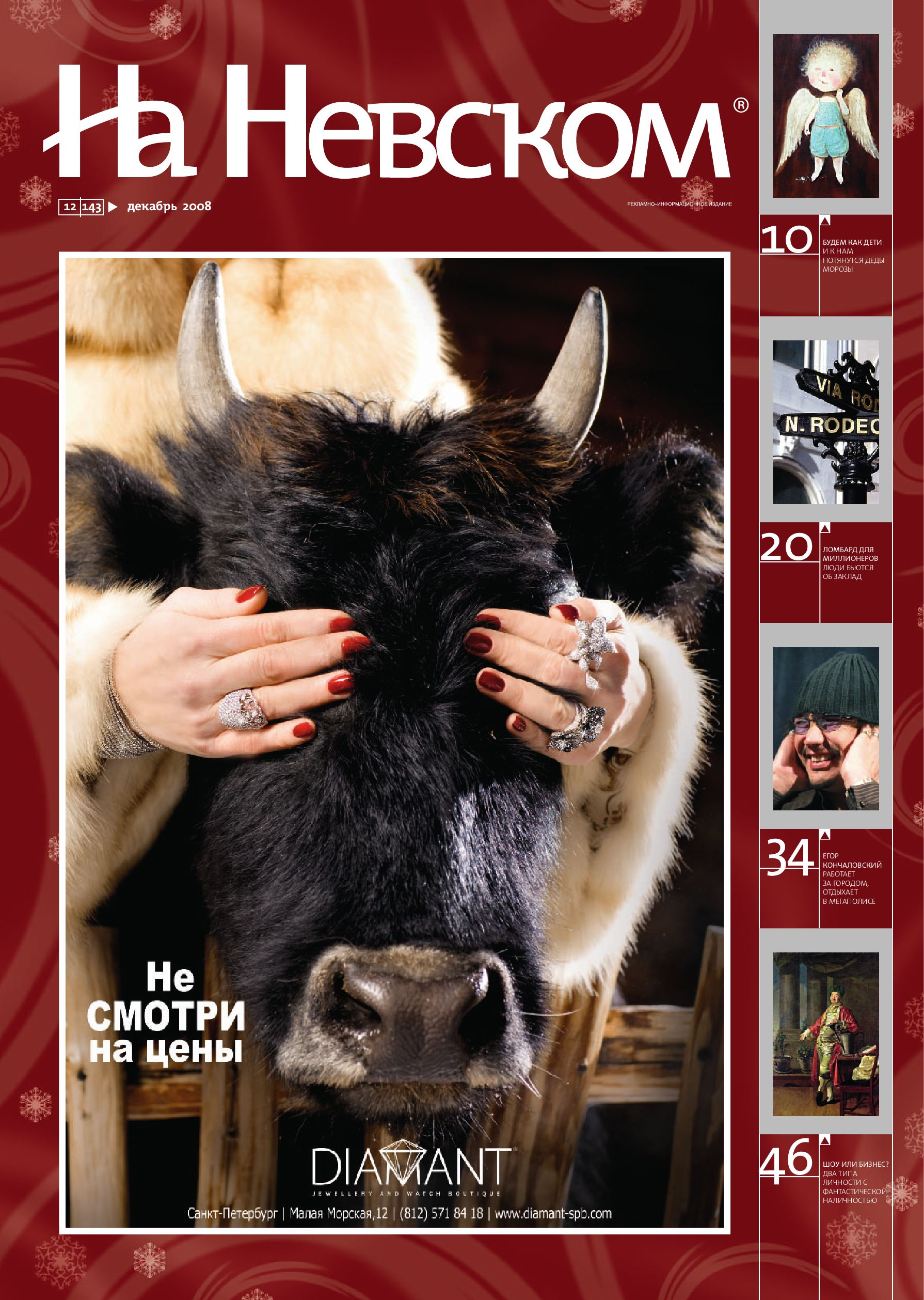 Na Nevskom  12 (143) 2008 by Anton Lobach - issuu 143aa0c72c9d6