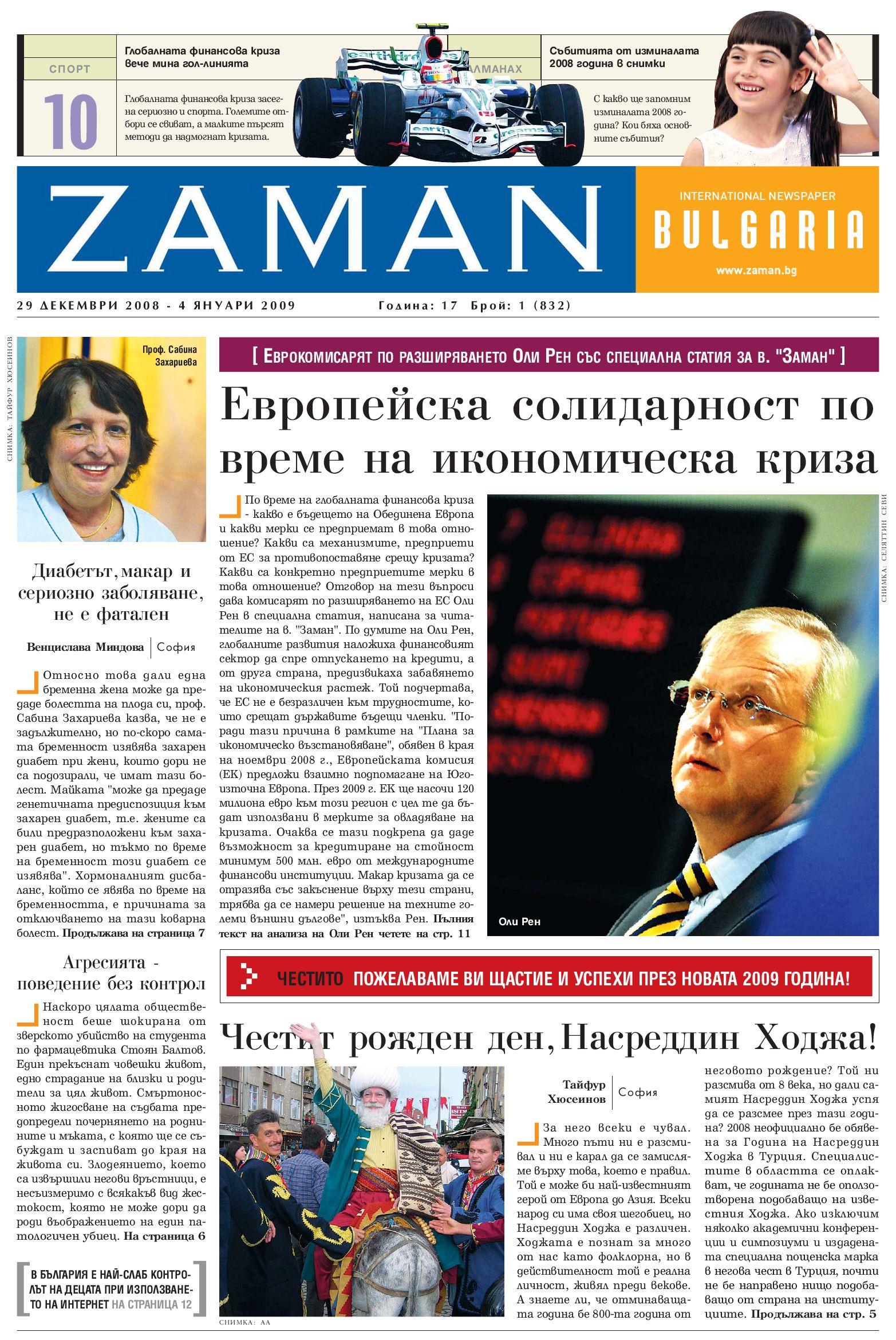 Zaman Bulgaristan 29 Aralik 2008 By Zaman Bulgaristan Issuu