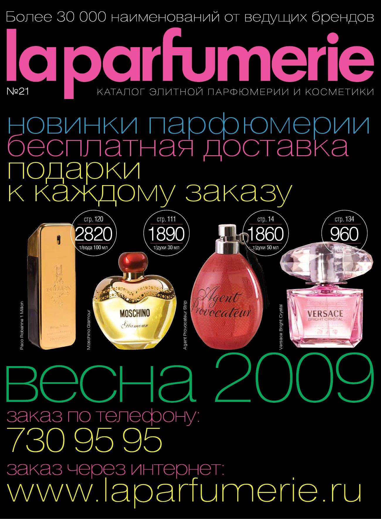 f00dabecfdae LaParfumerie №21 by Aristova Liubov - issuu