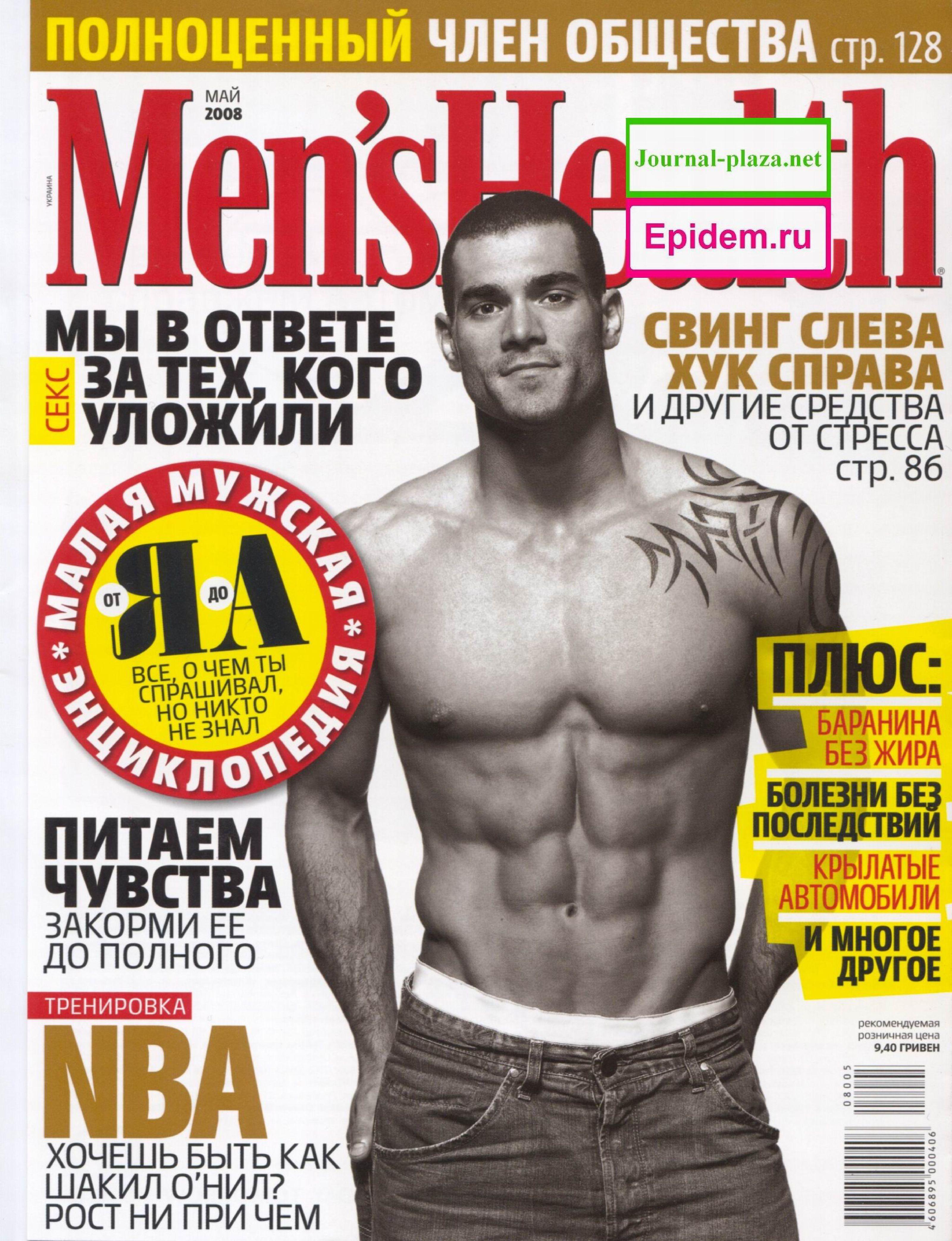 Журналы для мужчин смотреть фото отправились