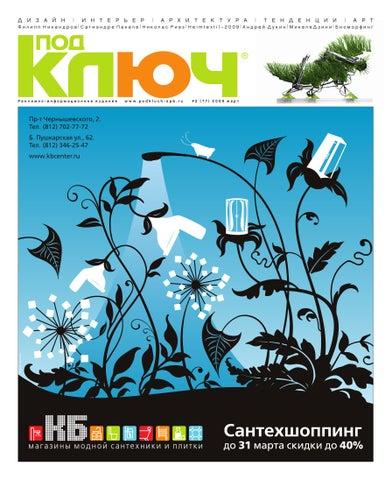 Pod Kluch  9 (73) 2008 by Anton Lobach - issuu b9f385dd75d