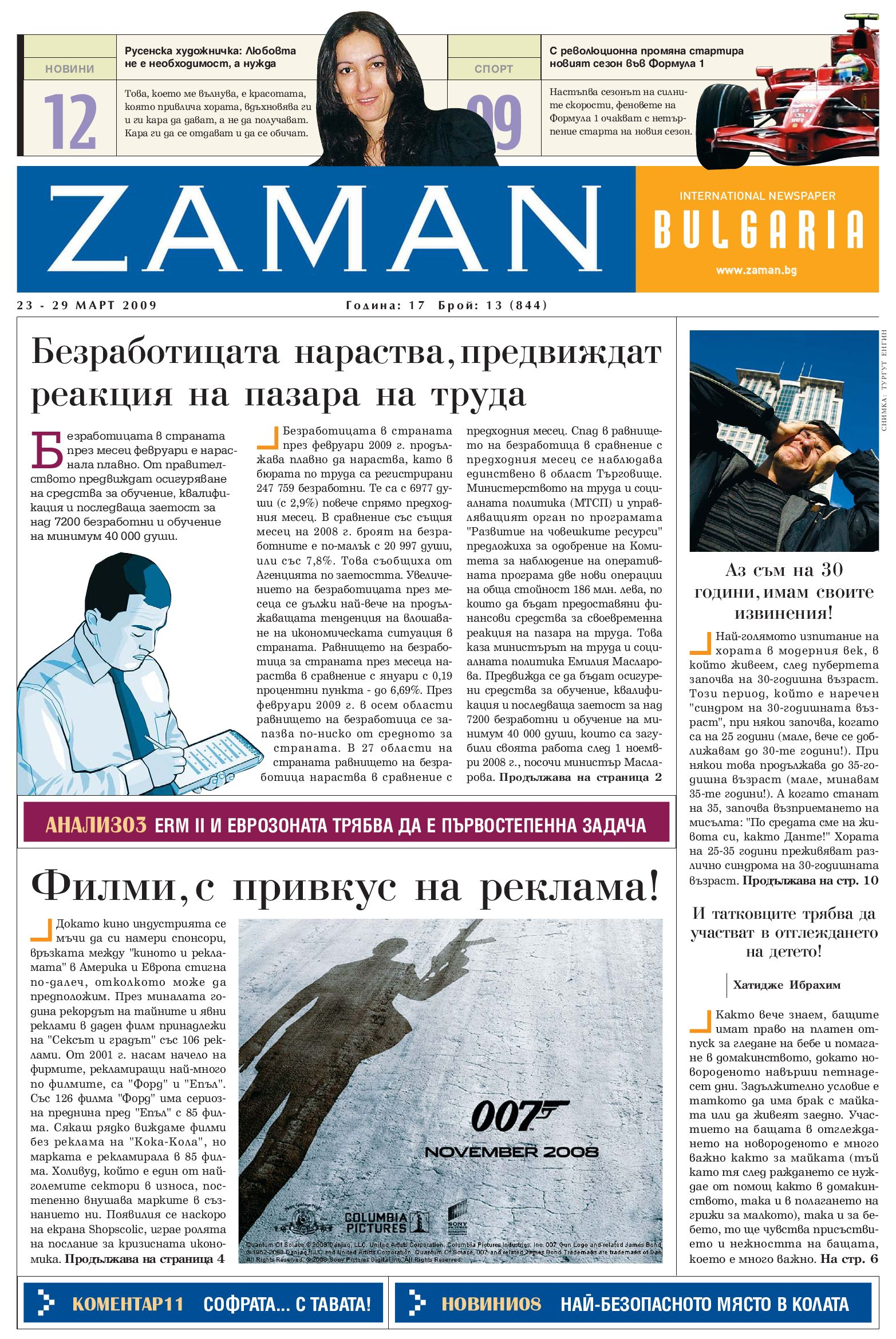 Zaman Bulgaristan Sayi 13 2009 By Zaman Bulgaristan Issuu