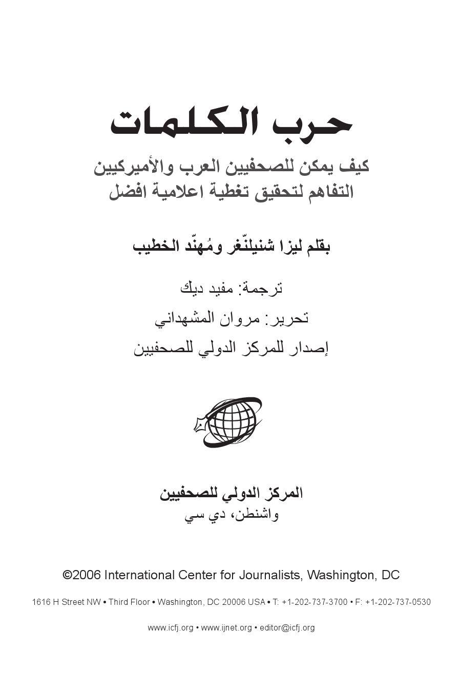 سلايدات احياء 110 مترجمة