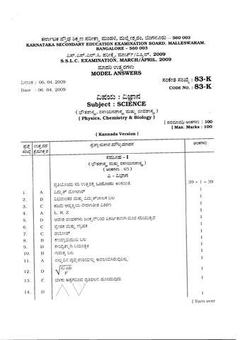 2009 sslc science kannada medium key answers by education page 1 malvernweather Images