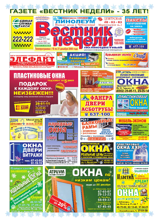 чебоксары знакомства недели вестник