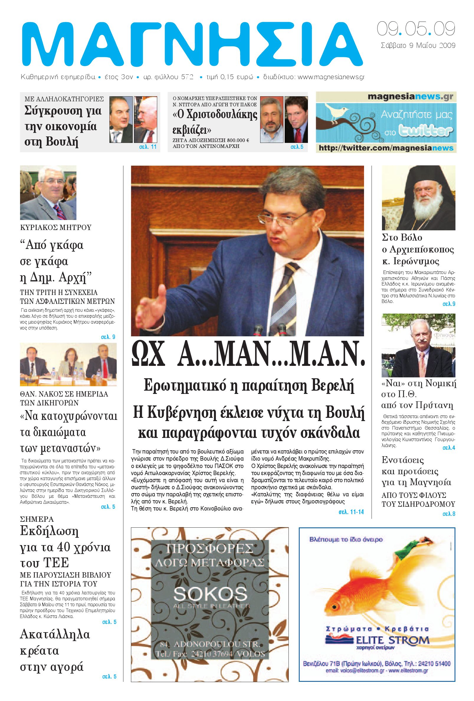 9a442df0760 ΕΦΗΝΕΡΙΔΑ ΜΑΓΝΗΣΙΑ by Magnesia Newspaper - issuu