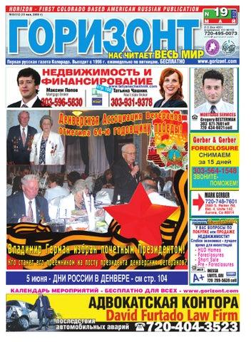 1e0d1ed7e03ff Gorizont May 15, 2009 by Gorizont Russian Newspaper - issuu
