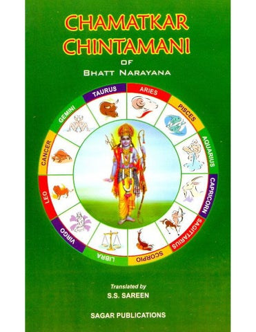 chamatkar chintamani pdf free download