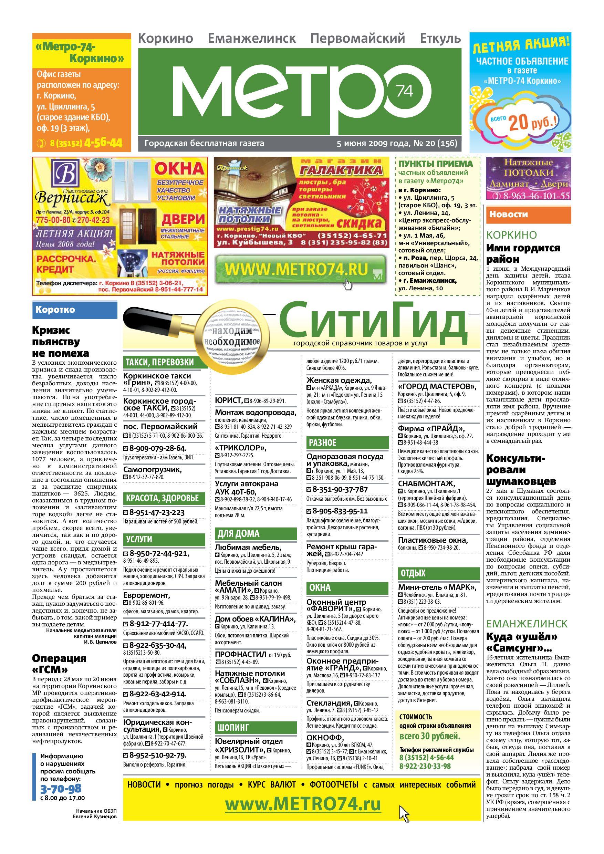 Газета метро коркино подать объявление продажа готового бизнеса жаворони голицино кубинка
