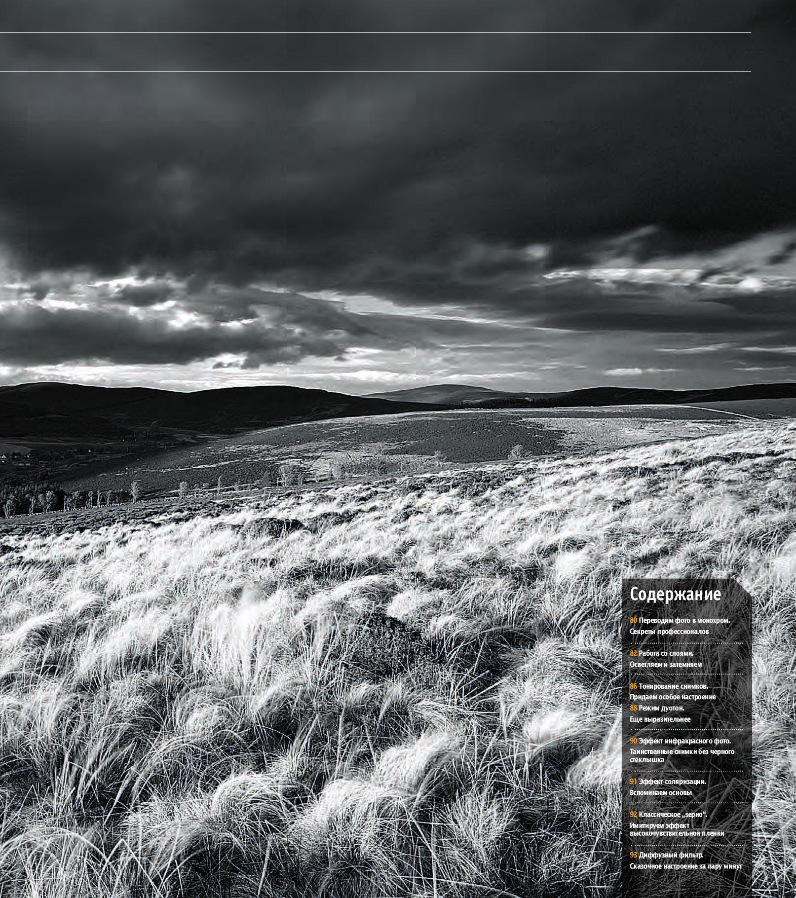 осветление и затемнение фото пейзажа пристрелке станка жестко