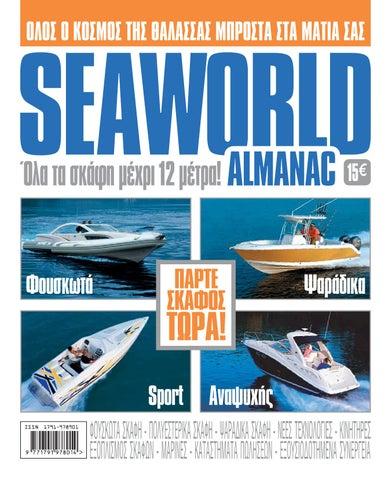 SEAWORLD ALMANAC by PHOTOPRESS SA - issuu 8bd06b2641e