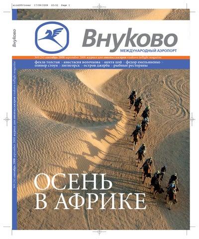 Справка 095 Шоссейный тупик (поселок Внуково) анализ крови тв и дб