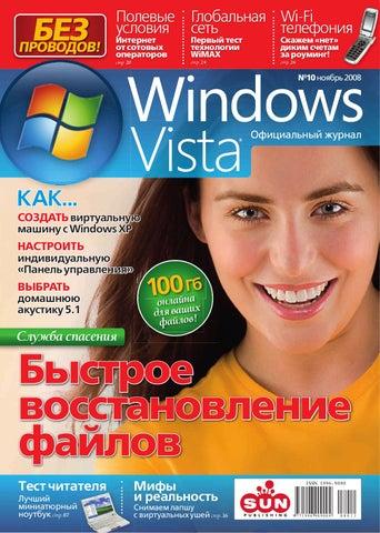 WV2008 10 by M. Ogorodnikov - issuu cdf7eea2d9f1a